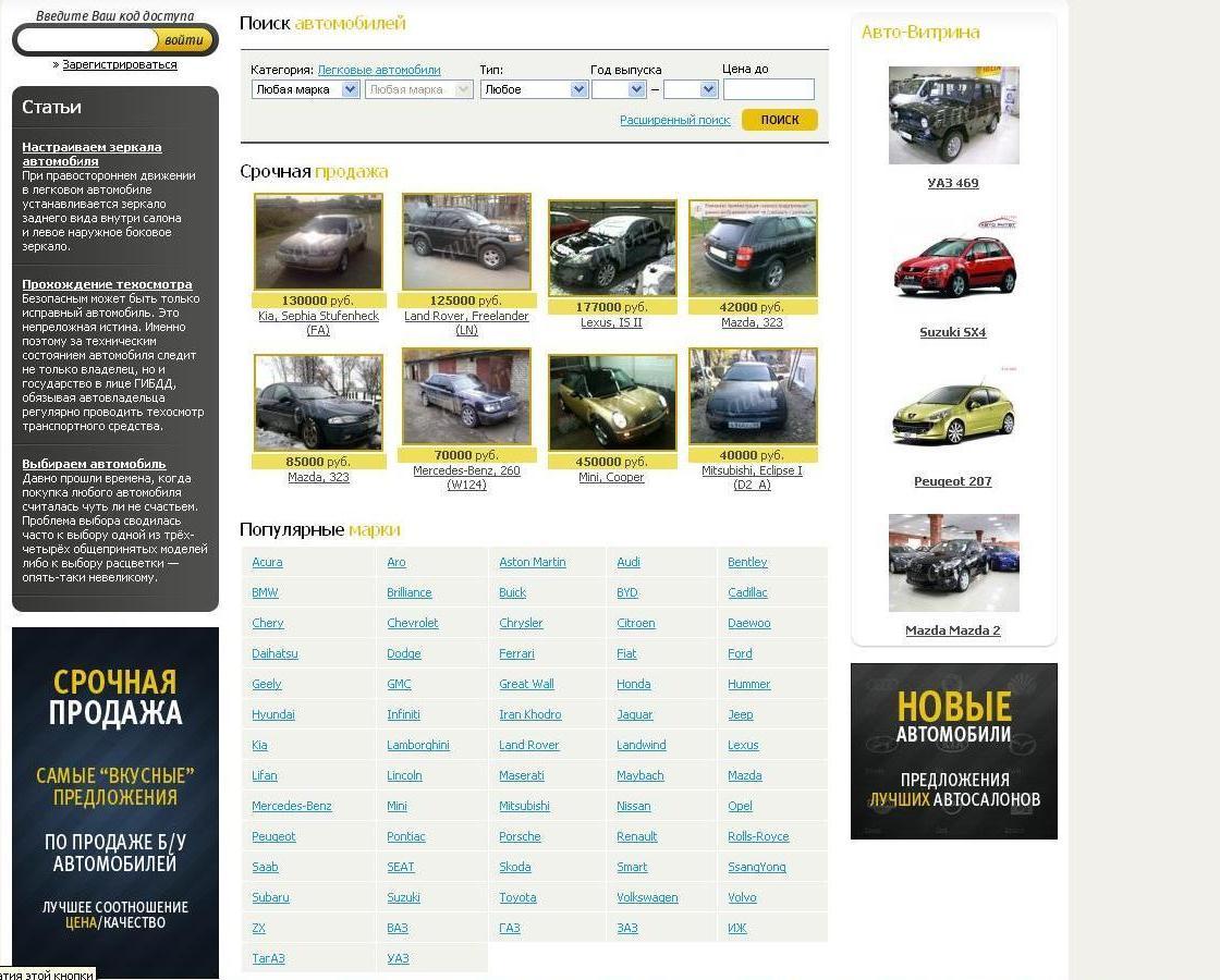 Продажа конфискованных автомобилей в казани, продажа машин по газете  колеса, куплю авто за 120000, продажа автомобилей в подмосковье, продажа  подержанных ... 878009ea35d